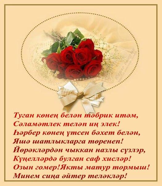 сочетания радио юлдаш поздравления с юбилеем на татарском используется