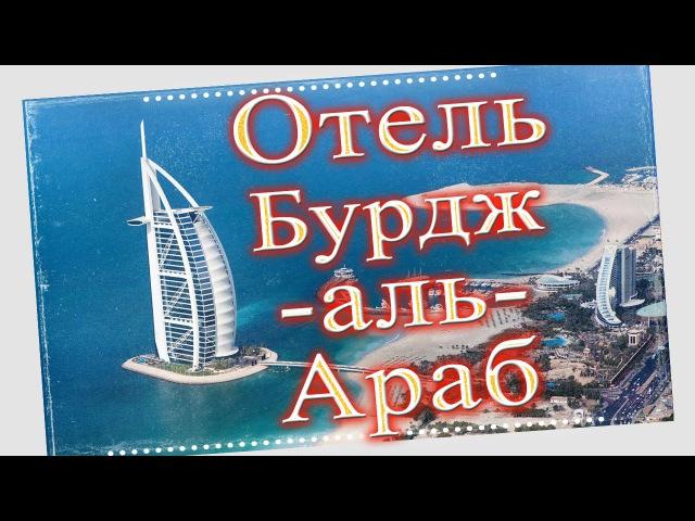 Путешествие Отель Бурдж аль Араб Burj Al Arab Hotel Дубай Путешествие