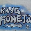 "Клуб  ""Комета"""