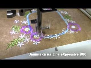 Вышивка на Elna eXpressive 860
