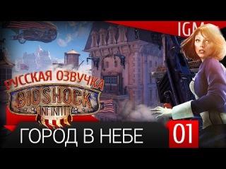 Прохождение BioShock Infinite #1 - Город в небе (Русская озвучка)