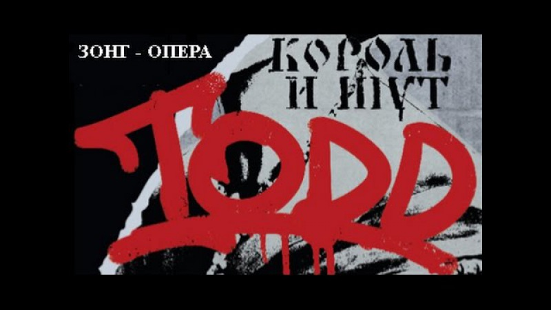 Это самая новая запись зонг оперы TODD созданная группой Король и Шут