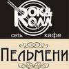 "Кафе Караоке ""Рок-н-Ролл и Пельмени"""
