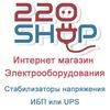 220shop - Интернет магазин Электрооборудования