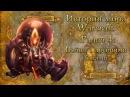 WarCraft История мира Warcraft Глава 4 Война с древними богами