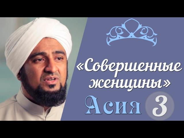 «Кемел әйел адамдар» | 4-серия - Музахимқызы Әсия | 3-бөлім