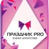 Event-агентство Праздник - PRO
