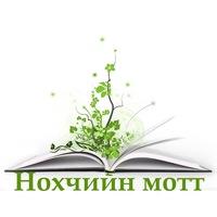nohchiynmott