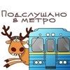 Подслушано в Метро (Киев) | ПМК