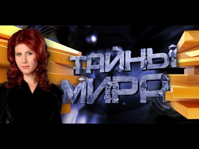 Тайны мира с Анной Чапман Как стать миллионером 10 10 2014