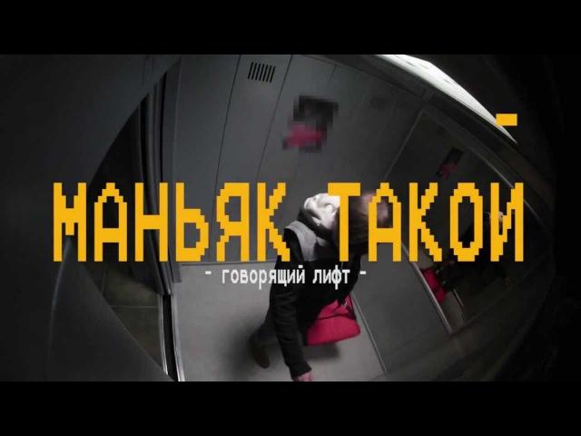 Говорящий лифт Пранк ПРИЕХАЛА ПОЛИЦИЯ УГРОЖАЛИ БАНДИТЫ КРАСИВЫЕ ДЕВУШКИ ВЫПОЛНЯЮТ ЖЕЛАНИЕ