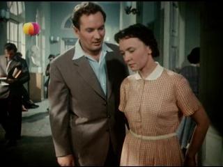 Урок жизни. (1955).