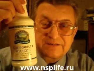 Хлорофилл жидкий  от компании NSP