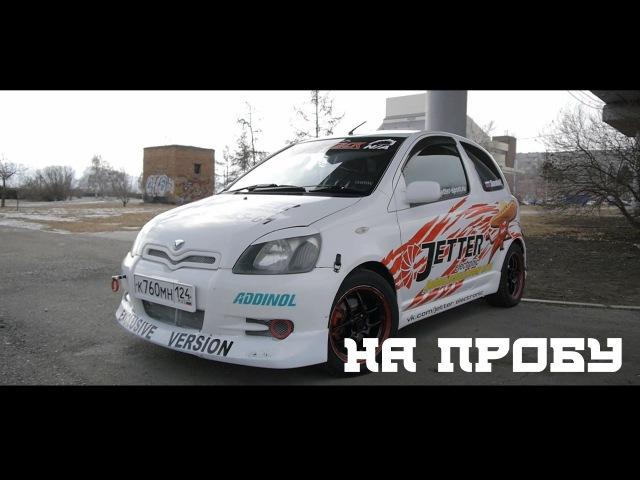 Toyota Vitz RS На Пробу