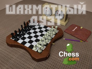"Шахматный дуэт. Часть 74 ""Надо бороться до конца!"""