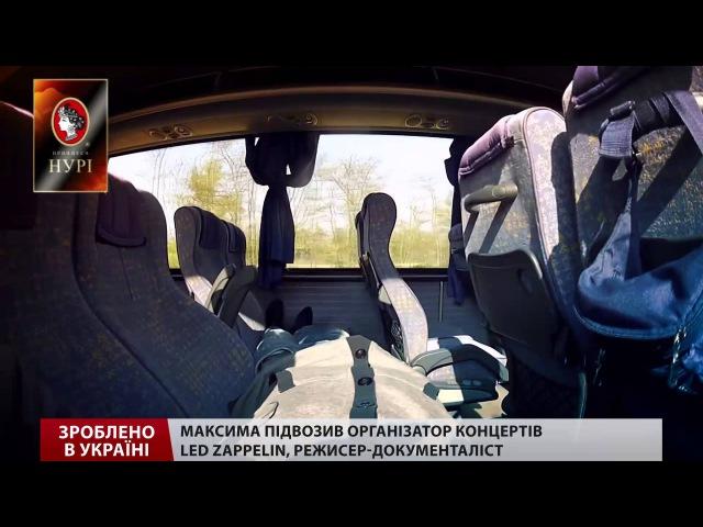 Зроблено в Україні. Найпопулярніший бомж України встиг побачити півсвіту