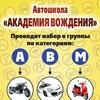Академия Вождения - лучшая автошкола на Камчатке