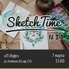 SketchTime #11 (7 марта)
