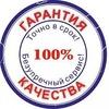 """""""Гарантия Качества"""" Орган по сертификации"""