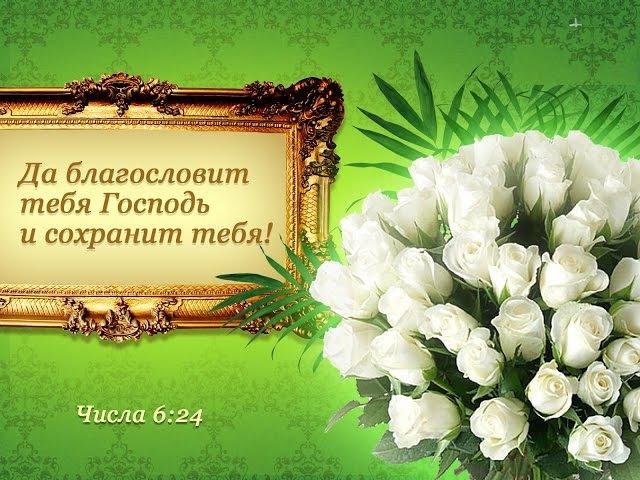 Христианские пожелания и открытки