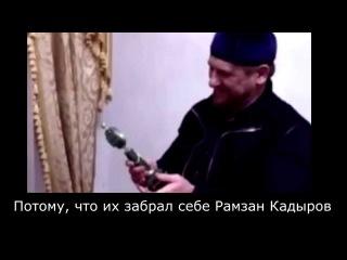 #Кадыров уличил #Кремль во лжи #Путин опять умер