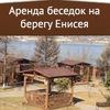 Беседки, сауна, гостиница Сафари Клуб Красноярск