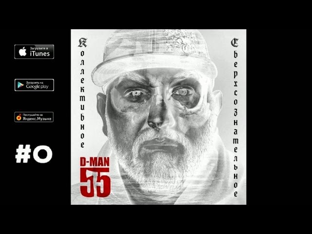 D-MAN55 - 08. Соседи /п.у. ГРОТ/ (Коллективное сверхсознательное, 2013)