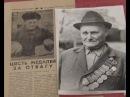 Шесть медалей «За отвагу» - уникальная история нашего земляка Семена Васильевича Грецова