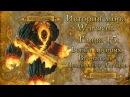 WarCraft История мира Warcraft Глава 15 Война древних Вторжение Пылающего Легиона
