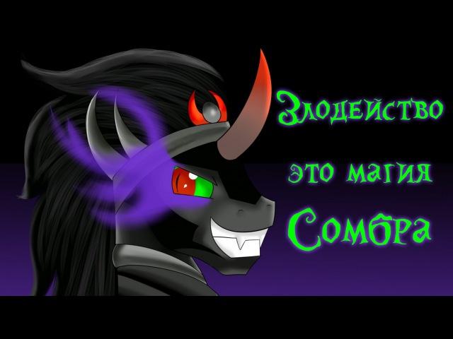 Злодейство это магия Сомбра полностью