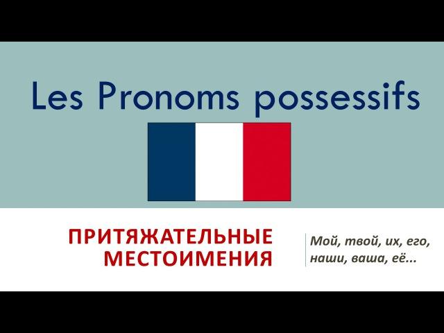 Урок 107 Pronoms possessifs Притяжательные местоимения во французском языке