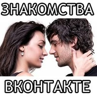 секс знакомства в контакте в магнитогорске