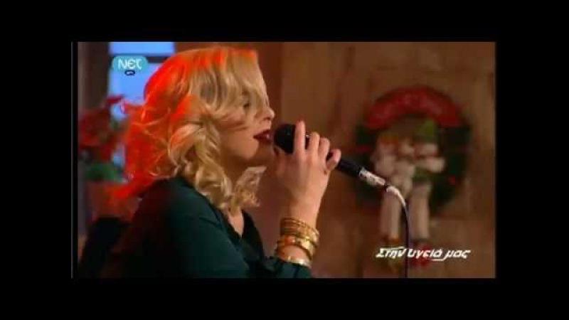 Natassa Bofiliou - S'exw vrei kai se xanw (Stin ygeia mas 17.12.2011)