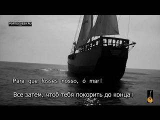 Pessoa e fado. mar português, helder moutinho. фаду и пессоа. русский перевод. .