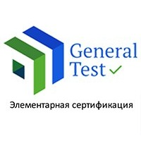 General Test   Сертификация продукции