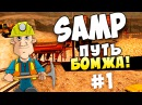 SAMP (Advance RP Yellow) - ПУТЬ БОМЖА! 1
