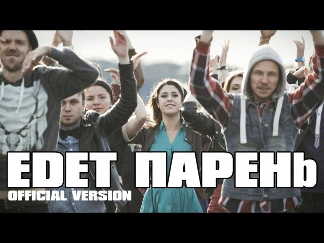 МОРЭРЭЛЬСЫ - Едет Парень (MORERELSY Siberia-Moscow) Russia Indie