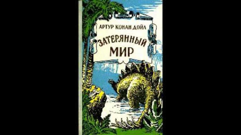 Артур Конан Дойл Затерянный мир Аудиокнига Часть 1