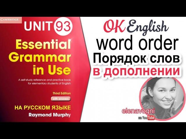 Unit 93 Порядок слов в английском предложении ДОПОЛНЕНИЕ (второстепенные члены) | OK English
