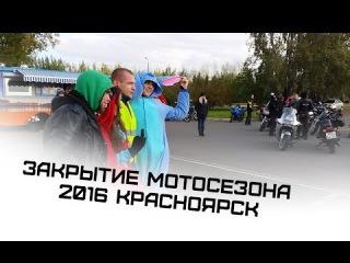 Закрытие мотосезона 2016 в Красноярске - Девушка на мотоцикле Урал