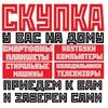 Скупка Иркутск, бытовой техники и электроники