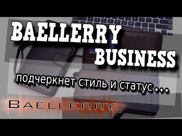 Видео-обзор. Мужскоe портмоне BAELLERRY BUSINESS