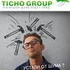 Звукоизоляция Ticho Group