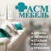"""""""АСМ-Мебель"""" Екатеринбург"""