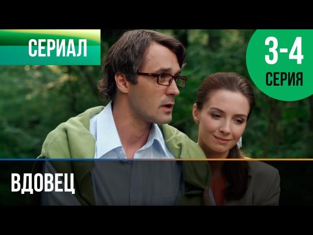 ▶️ Вдовец 3 и 4 серия Мелодрама Фильмы и сериалы Русские мелодрамы