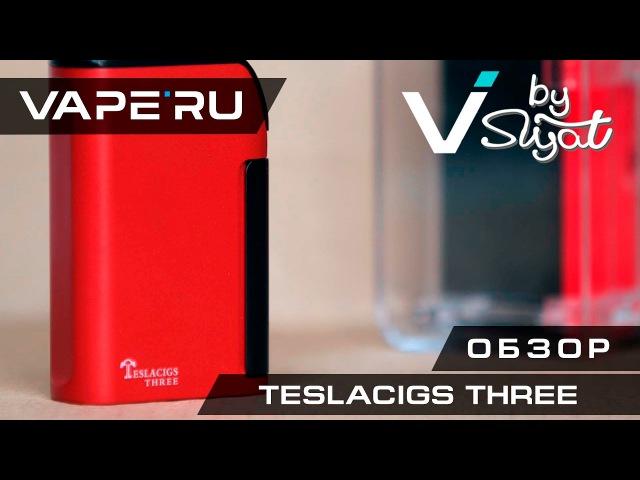 Электронная сигарета Teslacigs Three мощный друг Обзор от VAPE`RU