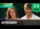 ▶️ Деревенщина 3 и 4 серия - Мелодрама Фильмы и сериалы - Русские мелодрамы