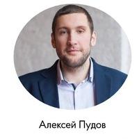 Алексей Пудов - основатель сети учебных центров