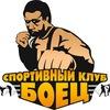 """ВОО Спортивный Клуб """"БОЕЦ"""""""