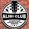 ALIBI CLUB   КЛУБ АЛИБИ - Мы открыты!